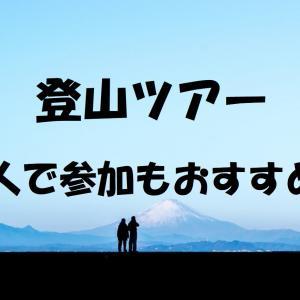 登山ツアーに一人で参加するのはおすすめ!富士山御来光ツアーを体験