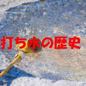「打ち水」の歴史とその効果!始まりは意外にも日本の「様式美」から