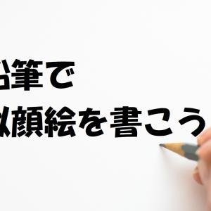 似顔絵の書き方!鉛筆の選び方やポイント、コツをわかりやすく解説