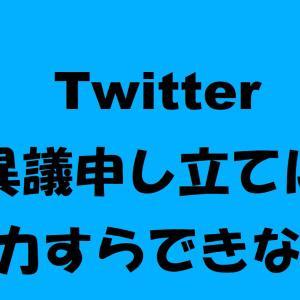 Twitterのアカウントロックの解除方法!複数アカ持つには?