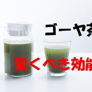 ゴーヤ茶、苦瓜茶の効能!美肌から高血圧、糖尿病まで女性の味方!