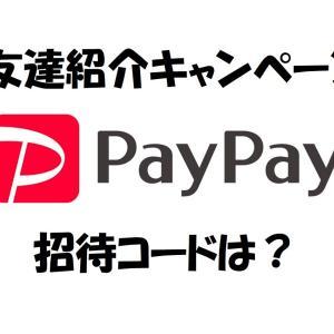 PayPayの友達紹介キャンペーン、招待コードは?