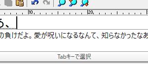イケメン源氏伝のIME辞書作りました