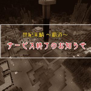 世紀末鯖 ~覇道~ サービス終了のお知らせ