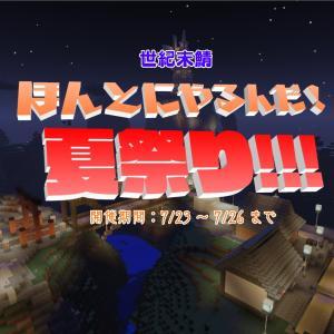 世紀末鯖 夏祭りイベント開催!