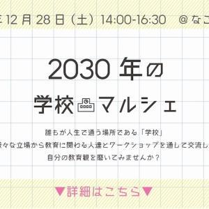 2030年の教育を考える