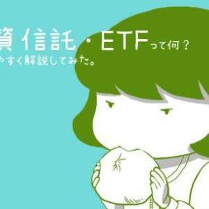 投資信託・ETFって何? わかりやすく解説してみた。