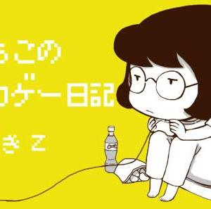 もちこのバカゲー日記~歌舞伎Z~