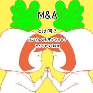 M&Aとは何?株にどんな影響があるの?わかりやすく解説