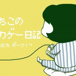 もちこのバカゲー日記~むちむちポーク!~