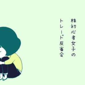 株初心者女子のトレード反省会~ボコボコにされた日~