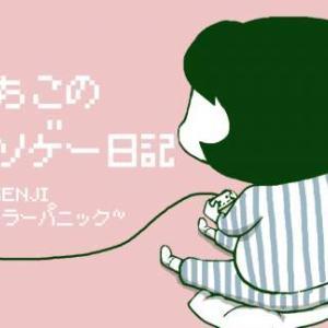 もちこのクソゲー日記~光GENJI ローラーパニック~