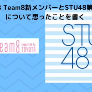 AKB48 Team8新メンバーとSTU48第2期生について思ったことを書く