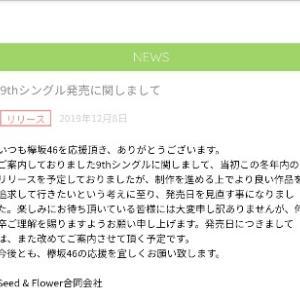 欅坂46 2019年冬に発売を予定していた9thシングル延期…
