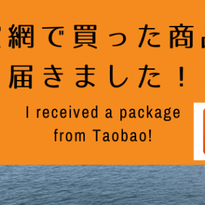 I received a package from Taobao.