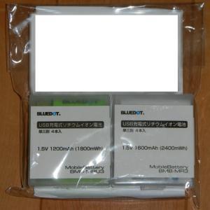 【書き途中】BLUEDOTのUSB充電式リチウムイオン電池(単三形)が届いた!