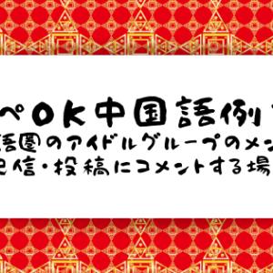 【中国語のすゝめ#4】コピペOK中国語例文集(中国語圏のアイドルグループのメンバーの配信・投稿にコメントする場合)