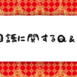 【中国語のすゝめ#5】中国語に関するQ&A①