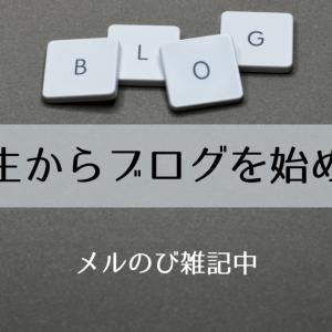 小学生からブログを始めよう