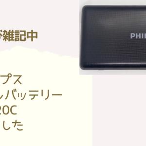 フィリップスのモバイルバッテリーDLP8720Cを買ってみた