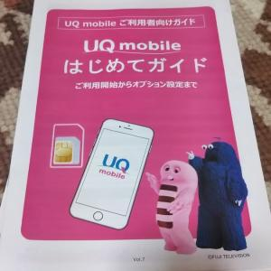 UQモバイルに乗り換えてみた。