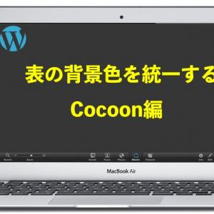 【WP】Cocoon 表 背景色