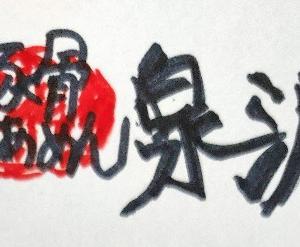 ラーメン屋の暑苦しい筆書き看板が苦手【ラーメン屋の看板のトレンドはコレだ!】