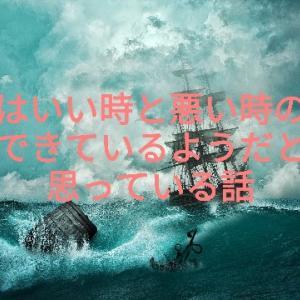 人生はいい時と悪い時の波でできているようだと思っている話