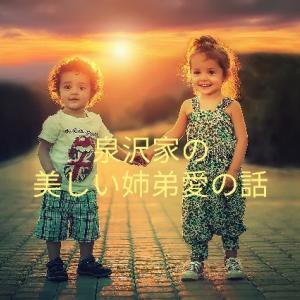 泉沢家の美しい姉弟愛の話