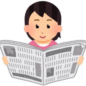 新聞をやめると、消費税増税による家計の負担を相殺できる