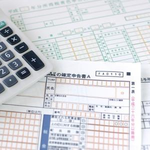 個人事業主のふるさと納税について