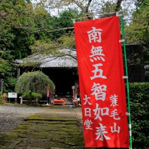 神奈川県指定重要文化財【大日堂】