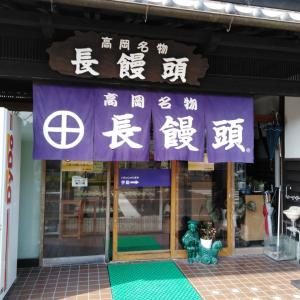 高岡名物 長饅頭! 美味しいお餅でした (^^)