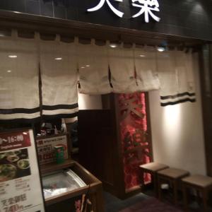 もつ鍋を食べたいならここへ! 博多名物 元祖もつ鍋 笑楽 天神店! ランチタイムも営業しています!