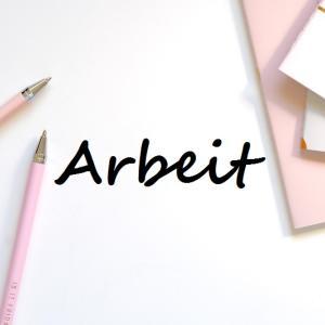 【今日のドイツ語】Arbeit