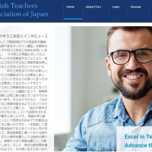 英語に対しての潜在意識改革 – ETAJインタビュー