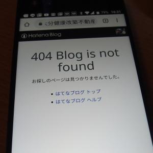 ホームページがスマホで見れません