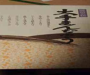 岡山300年の歴史の饅頭