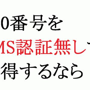 SMS認証なしで050の電話番号を取得する方法