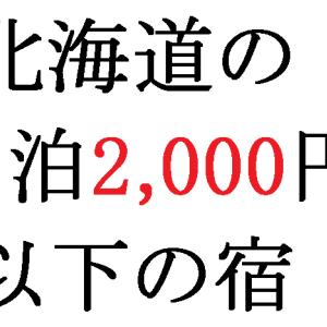 【2019年完全保存版】北海道の1泊2000円以下のホテル、民宿