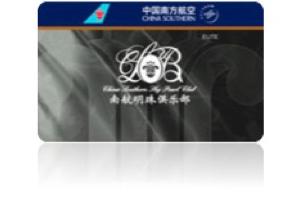 【中国南方航空】マイレージプログラムの登録の仕方
