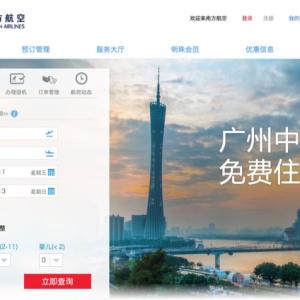 【中国南方航空】旅行会社経由でも大丈夫!無料で座席指定&食事指定する方法