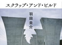羽田圭介著「スクラップ・アンド・ビルド」概要、感想・レビューまとめ