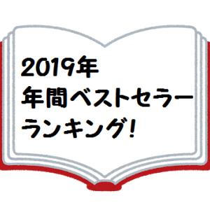 【2019年】年間ベストセラー書籍ランキングまとめ