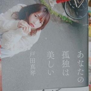 戸田真琴著「あなたの孤独は美しい」概要、感想・レビューまとめ