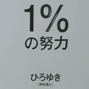 ひろゆき著「1%の努力」概要、感想・レビューまとめ(西村博之新刊)