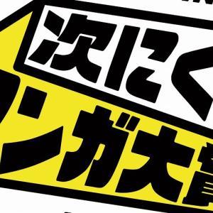 『次にくるマンガ大賞2020』結果ランキング&あらすじまとめ