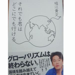 堀江貴文著「それでも君はどこにでも行ける」本の概要・レビューまとめ