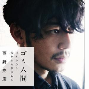 西野亮廣著「ゴミ人間 日本中から笑われた夢がある」本の概要・レビューまとめ