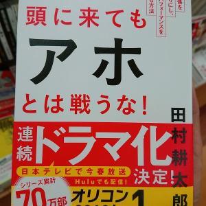田村耕太郎 著「頭に来てもアホとは戦うな!」概要、感想・レビューまとめ